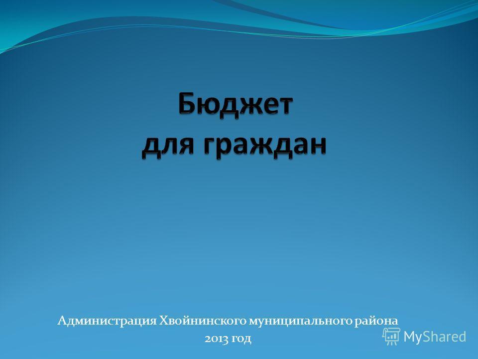 Администрация Хвойнинского муниципального района 2013 год