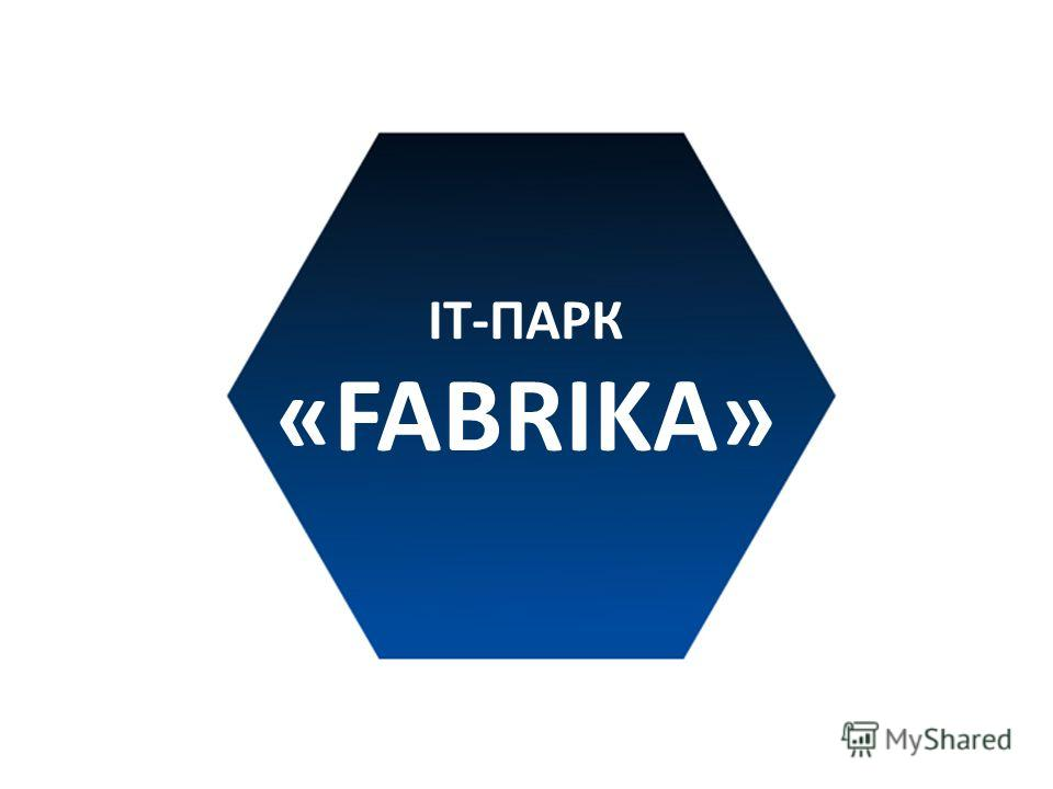 IT-ПАРК «FABRIKA»