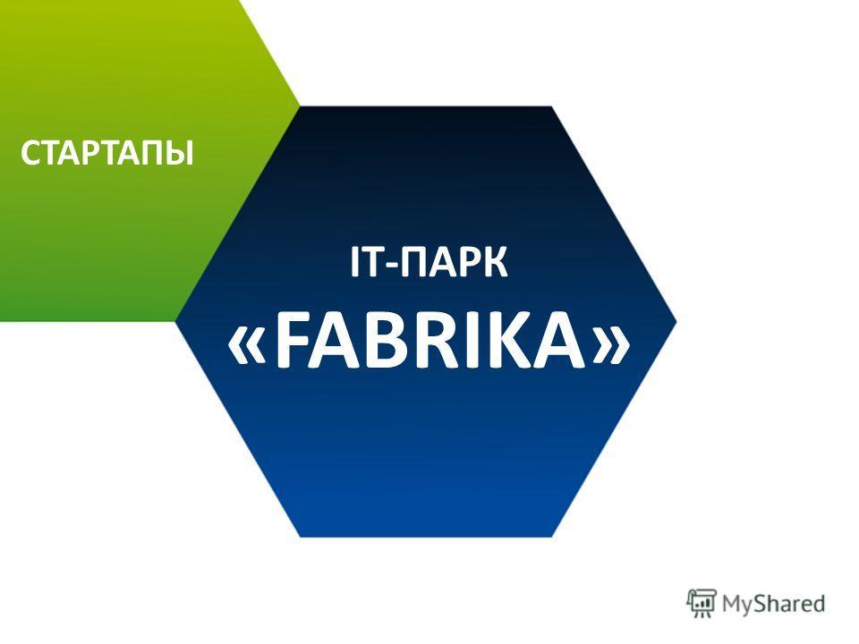 СТАРТАПЫ IT-ПАРК «FABRIKA»