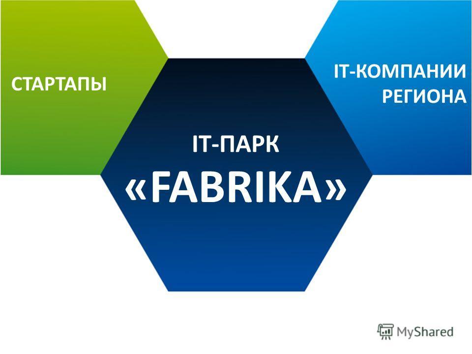 IT-ПАРК СТАРТАПЫ IT-КОМПАНИИ РЕГИОНА «FABRIKA»