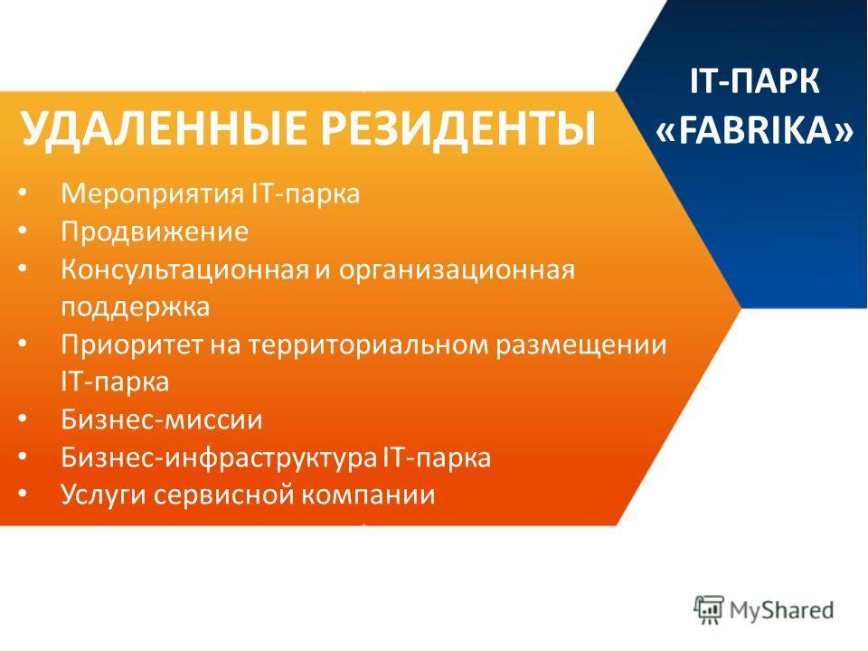 IT-ПАРК «FABRIKA» УДАЛЕННЫЕ РЕЗИДЕНТЫ Мероприятия IT-парка Продвижение Консультационная и организационная поддержка Приоритет на территориальном размещении IT-парка Бизнес-миссии Бизнес-инфраструктура IT-парка Услуги сервисной компании