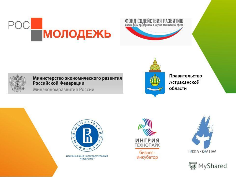 Правительство Астраханской области