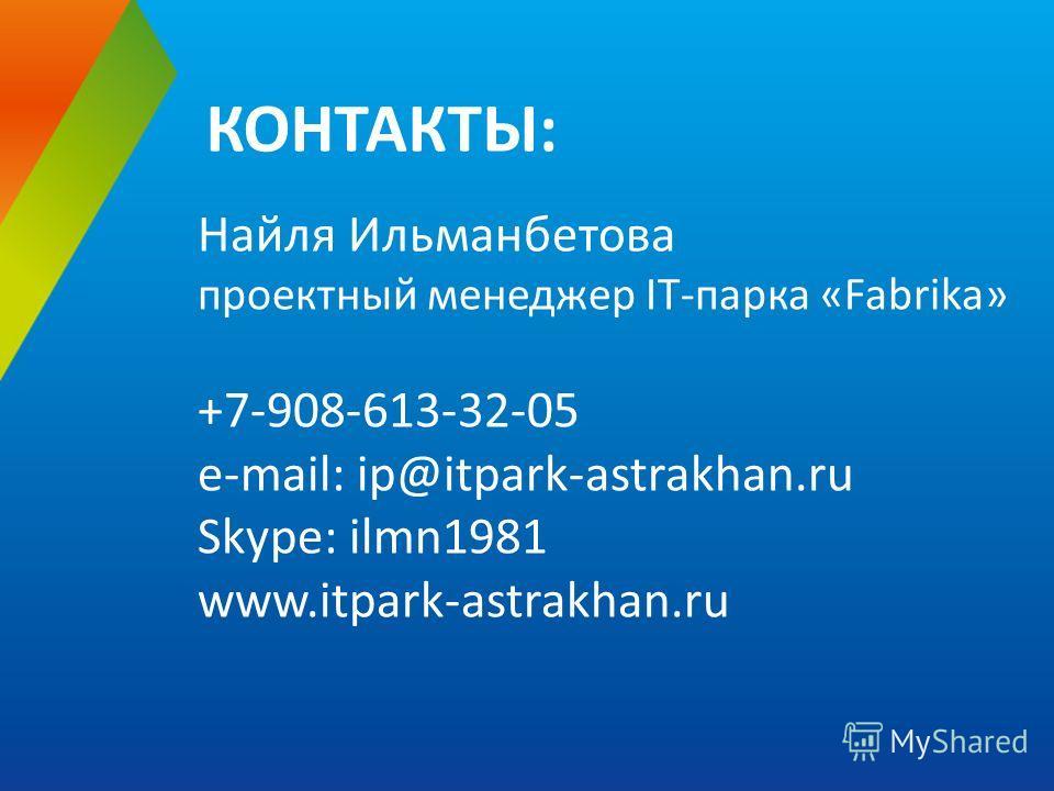 КОНТАКТЫ: Найля Ильманбетова проектный менеджер IT-парка «Fabrika» +7-908-613-32-05 e-mail: ip@itpark-astrakhan.ru Skype: ilmn1981 www.itpark-astrakhan.ru