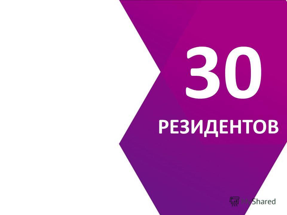 30 РЕЗИДЕНТОВ