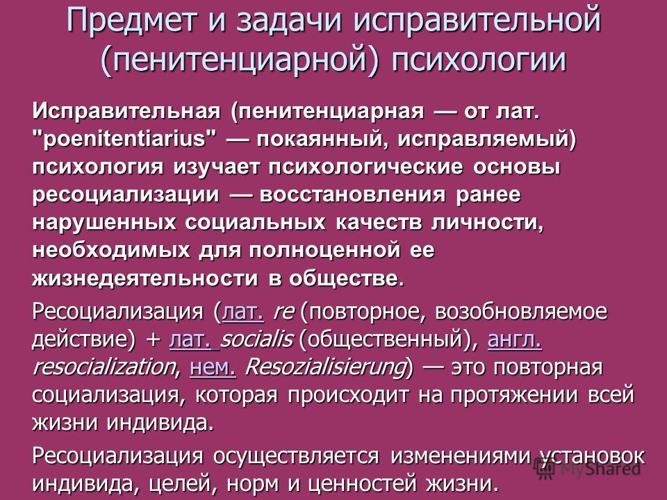Предмет и задачи исправительной (пенитенциарной) психологии Исправительная (пенитенциарная от лат.