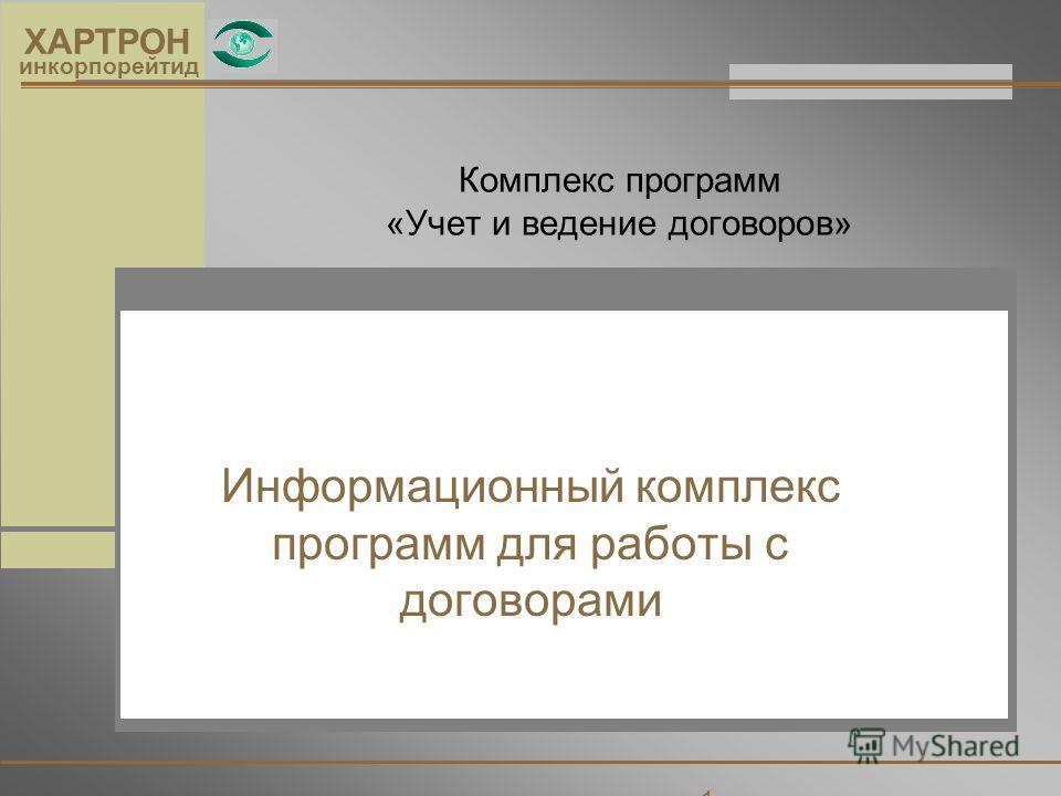 1 ХАРТРОН инкорпорейтид Комплекс программ «Учет и ведение договоров» Информационный комплекс программ для работы с договорами