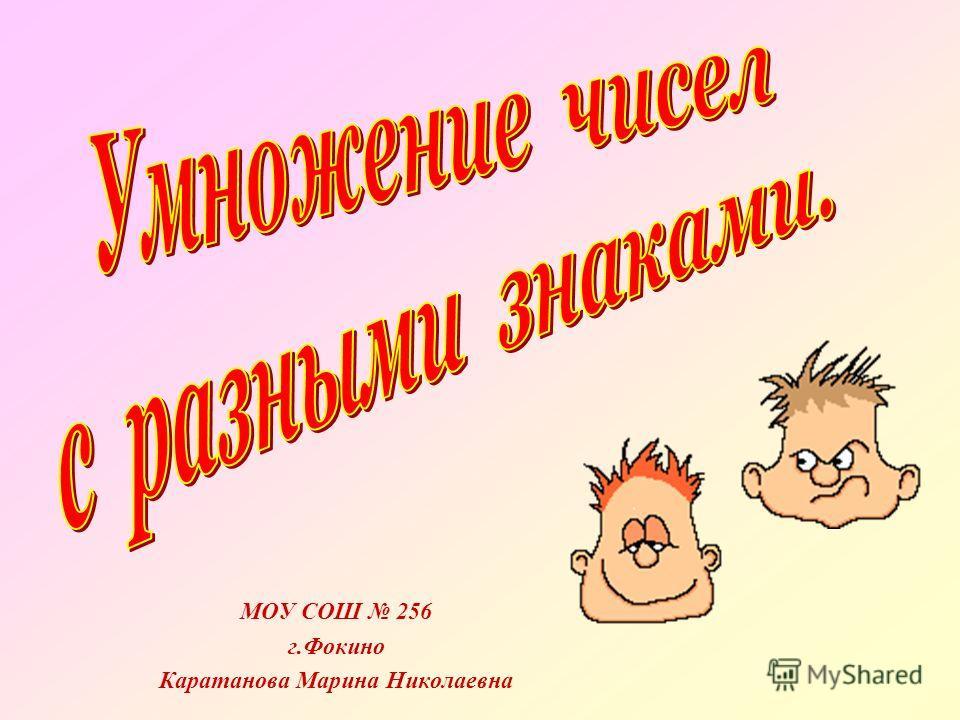МОУ СОШ 256 г.Фокино Каратанова Марина Николаевна