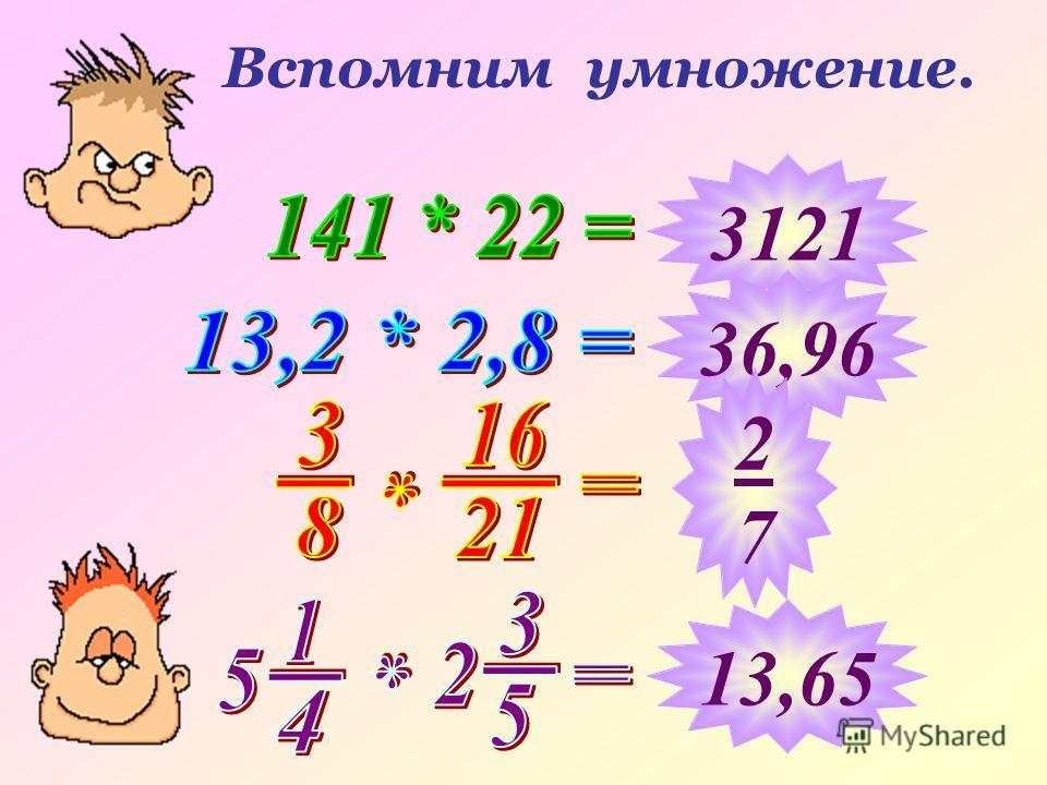 Вспомним умножение. 3121 36,96 2727 13,65