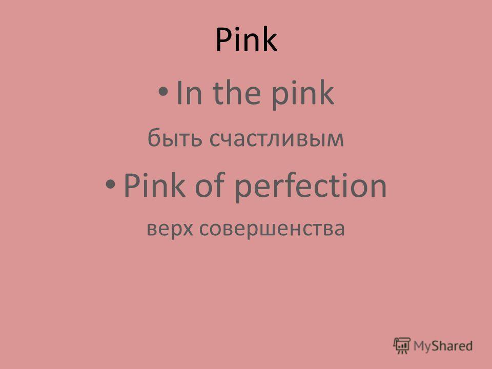 Pink In the pink быть счастливым Pink of perfection верх совершенства