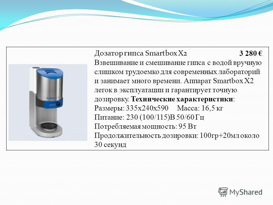 Дозатор гипса Smartbox X2 Взвешивание и смешивание гипса с водой вручную слишком трудоемко для современных лабораторий и занимает много времени. Аппарат Smartbox X2 легок в эксплуатации и гарантирует точную дозировку. Технические характеристики: Разм
