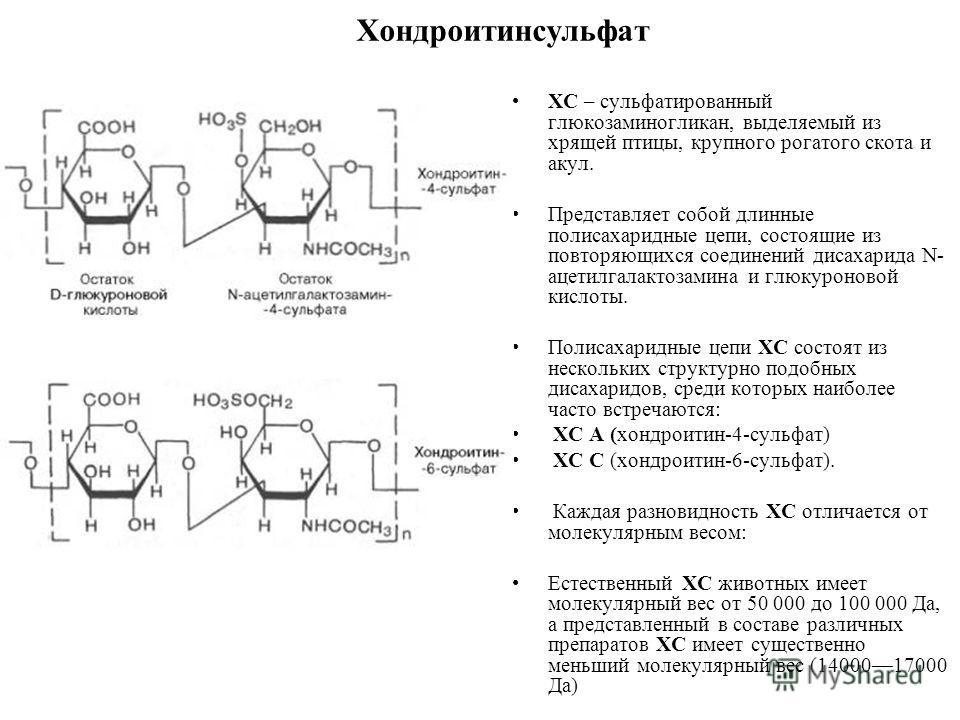 Хондроитинсульфат ХС – сульфатированный глюкозаминогликан, выделяемый из хрящей птицы, крупного рогатого скота и акул. Представляет собой длинные полисахаридные цепи, состоящие из повторяющихся соединений дисахарида N- ацетилгалактозамина и глюкуроно