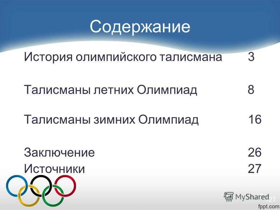 2 Содержание История олимпийского талисмана3 Талисманы летних Олимпиад 8 Талисманы зимних Олимпиад16 Заключение26 Источники27 /27