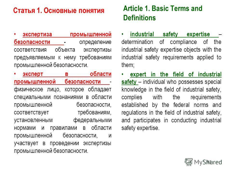 Статья 1. Основные понятия система управления промышленной безопасностью комплекс взаимосвязанных организационных и технических мероприятий, осуществляемых организацией, эксплуатирующей ОПО, в целях предупреждения аварий и инцидентов на опасных произ