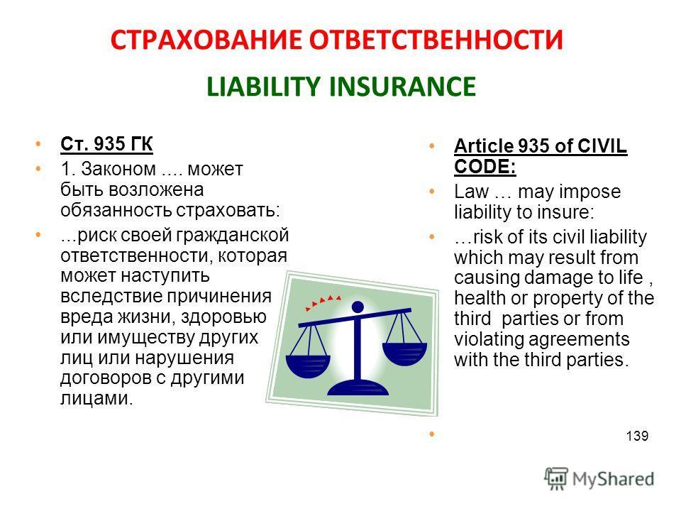 Общие положения о возмещении вреда General Provisions on Indemnification For Caused Damage ГК (ст.1079). Юридические лица и граждане, деятельность которых связана с повышенной опасностью для окружающих, обязаны возместить вред, причиненный источником