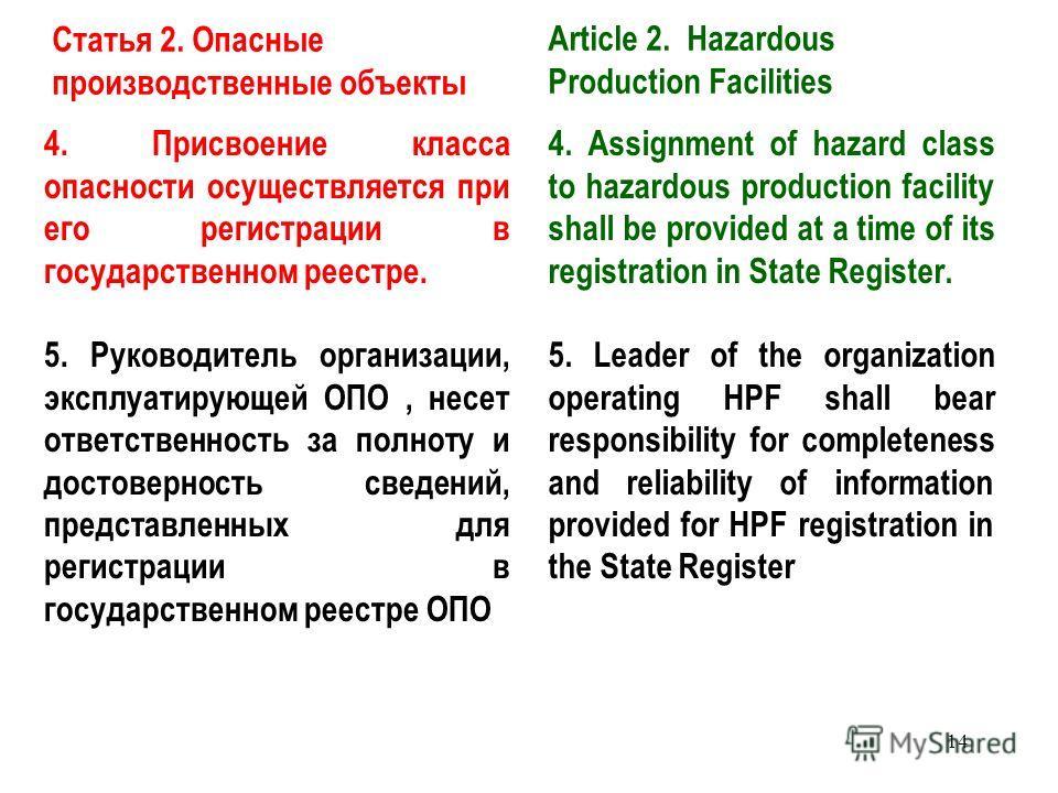 Статья 2. Опасные производственные объекты 3. Опасные производственные объекты в зависимости от уровня потенциальной опасности аварий подразделяются в соответствии с критериями, указанными в приложении 2, на четыре класса опасности: Article 2. Hazard
