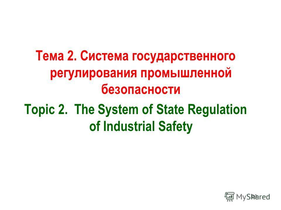Статья 6. Деятельность в области промышленной безопасности (п. 2). Обязательным требованием к соискателю лицензии для принятия решения о предоставлении лицензии на эксплуатацию ОПО является наличие документов, подтверждающих ввод ОПО в эксплуатацию,