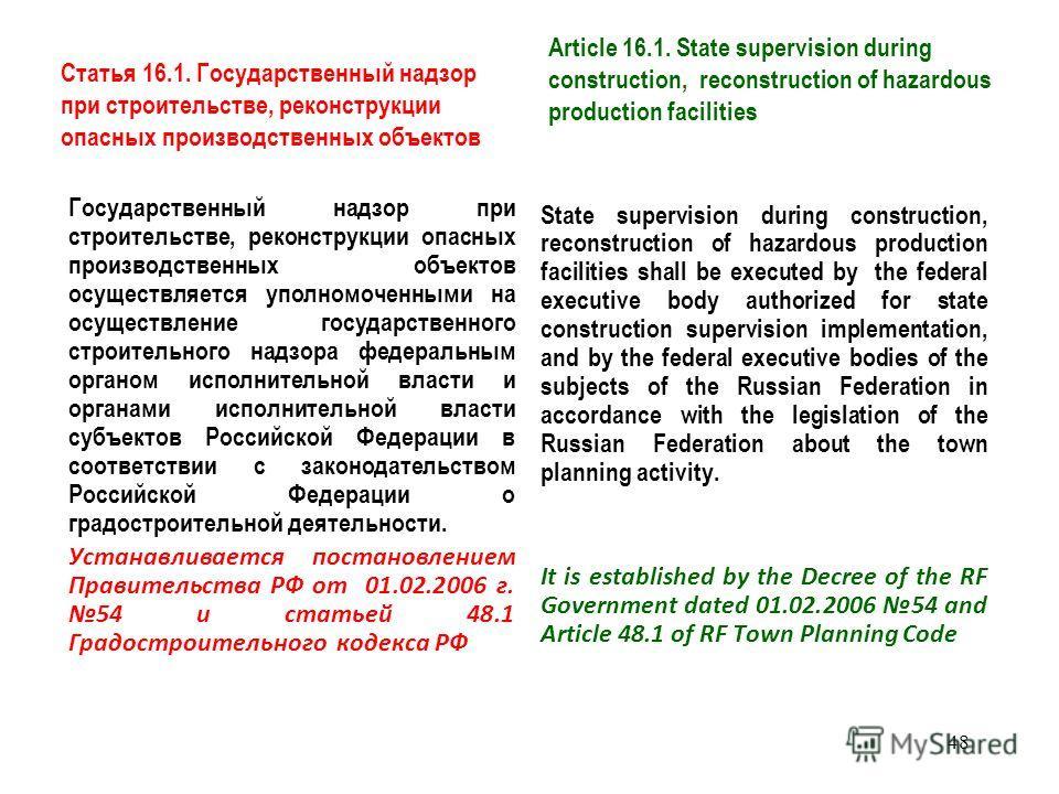 Права должностных лиц Ростехнадзора (2) г) составлять протоколы об административных правонарушениях, связанных с нарушениями обязательных требований, рассматривать дела об указанных административных правонарушениях и принимать меры по предотвращению