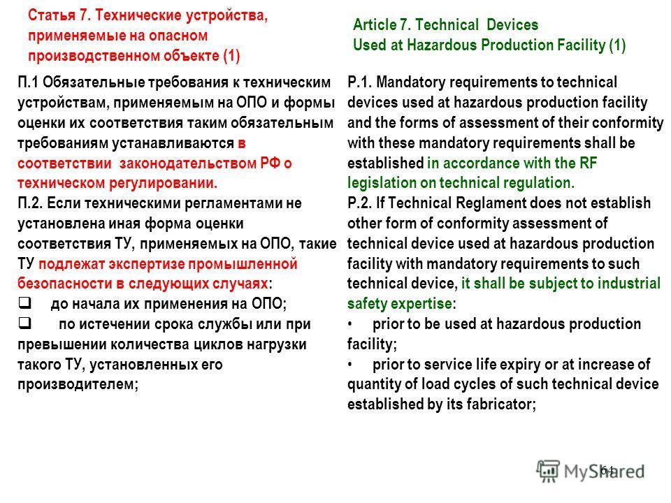 Государственный контроль (надзор) за соблюдением требований технических регламентов Государственный контроль проводится только в отношении требований, установленных ТР. Контроль за продукцией проводится только на рынке. Принудительный отзыв продукции