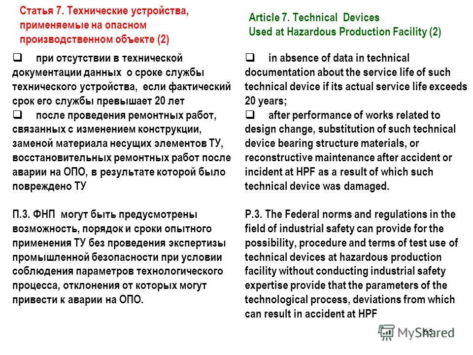 Статья 7. Технические устройства, применяемые на опасном производственном объекте (1) П.1 Обязательные требования к техническим устройствам, применяемым на ОПО и формы оценки их соответствия таким обязательным требованиям устанавливаются в соответств