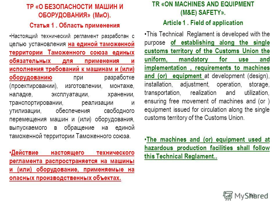 ТЕХНИЧЕСКИЕ РЕГЛАМЕНТЫ ТАМОЖЕННОГО СОЮЗА, TЕCHNICAL REGLAMENTS OF CUSTOMS UNION ENACTED FROM 15.02.2013 ON MACHINES AND EQUIPMET SAFETY ON SAFETY OF THE EQUIPMENT OPERATING IN EXPLOSION HAZARDOUS AREAS LIFTS SAFETY ON SAFETY OF VESSELS OPERATING ON G