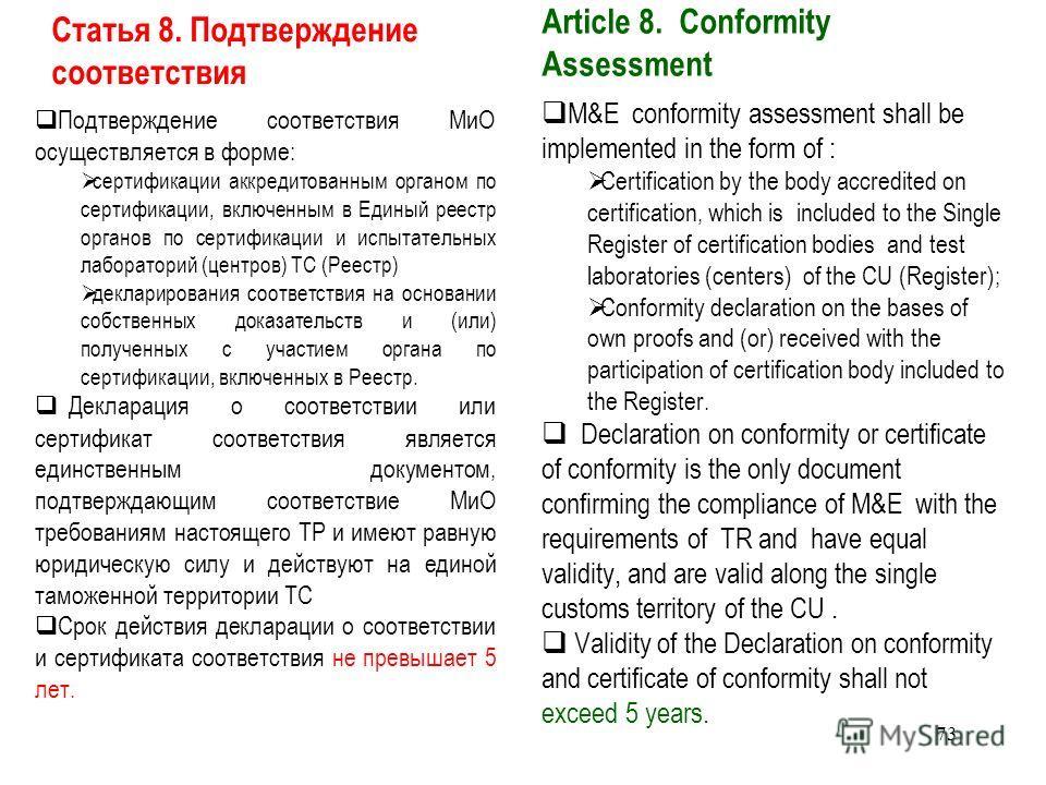 Оценка соответствия МиО, выпускаемые в обращение на единой таможенной территории Таможенного союза, подлежат оценке соответствия требованиям ТР. Оценка соответствия требованиям ТР проводится в форме подтверждения соответствия и в форме государственно