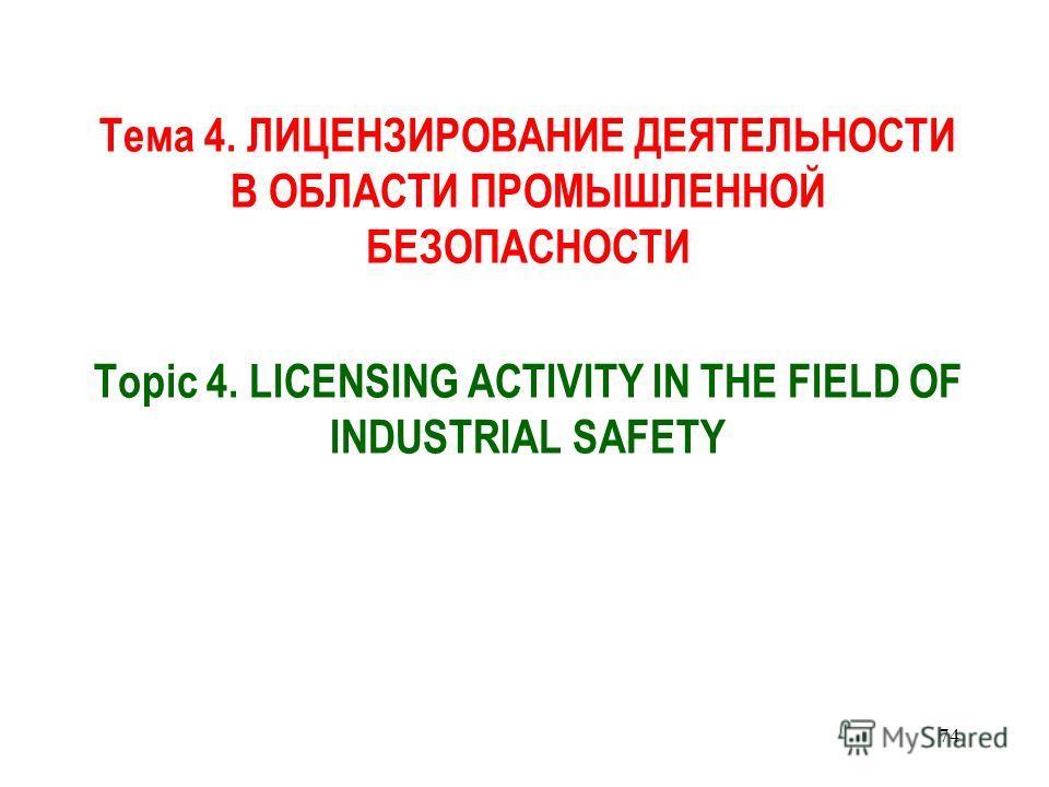Статья 8. Подтверждение соответствия Подтверждение соответствия МиО осуществляется в форме: сертификации аккредитованным органом по сертификации, включенным в Единый реестр органов по сертификации и испытательных лабораторий (центров) ТС (Реестр) дек