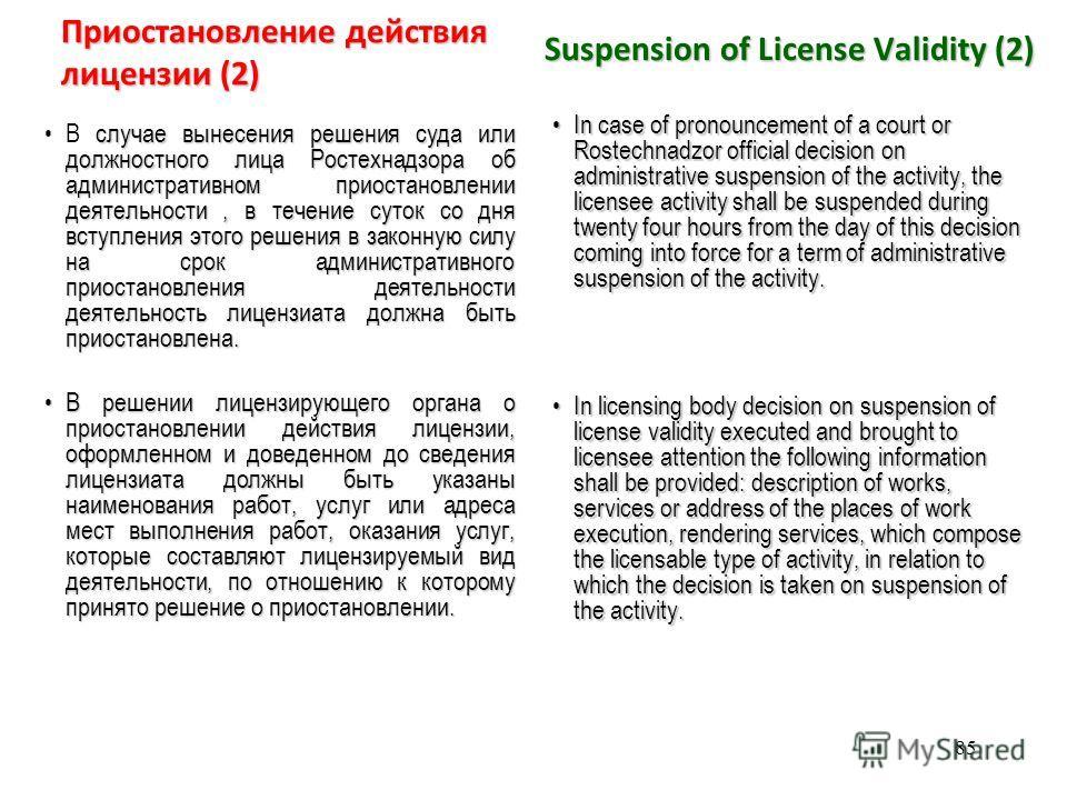 Приостановление действия лицензии (1) Лицензирующий орган за грубое нарушение лицензионных требований приостанавливает действие лицензии; или назначает лицензиату административное наказание в виде административного приостановления деятельности (до 90