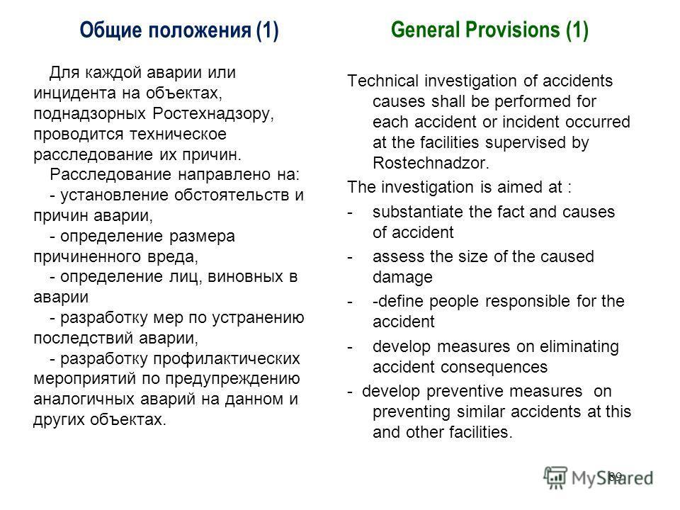 Нормативные правовые акты по техническому расследованию причин аварий и инцидентов на опасных производственных объектах Федеральный закон