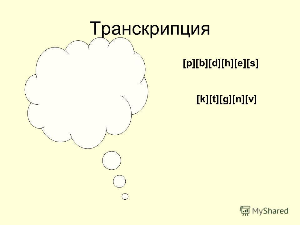 Транскрипция [p][b][d][h][e][s] [k][t][g][n][v]