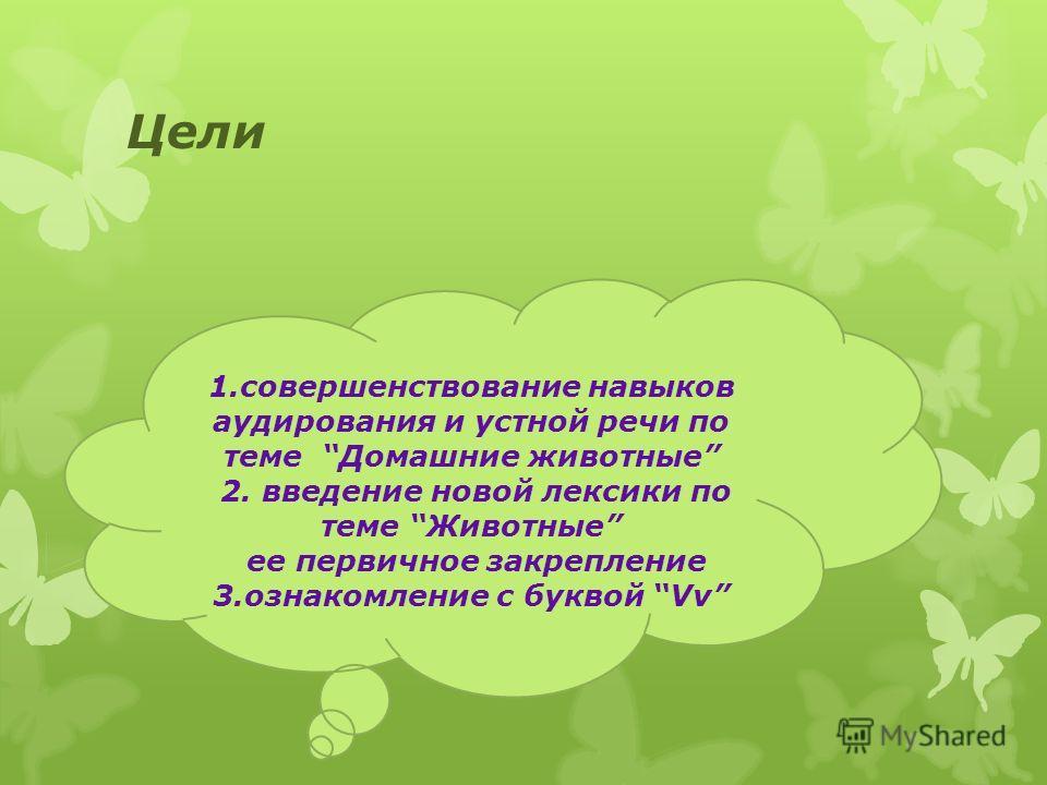 Урок Английского Языка учитель: Антонян М.В. ТЕМА: ЖИВОТНЫЕ; МНОЖЕСТВЕННОЕ ЧИСЛО «2» класс