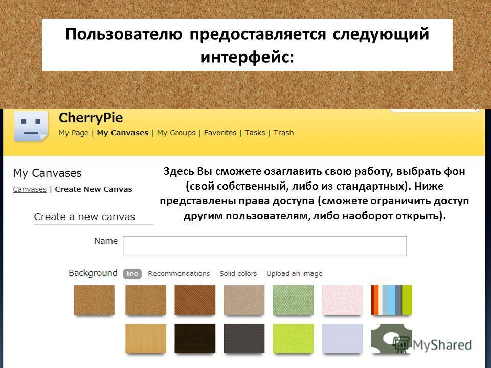 Пользователю предоставляется следующий интерфейс: Здесь Вы сможете озаглавить свою работу, выбрать фон (свой собственный, либо из стандартных). Ниже представлены права доступа (сможете ограничить доступ другим пользователям, либо наоборот открыть).