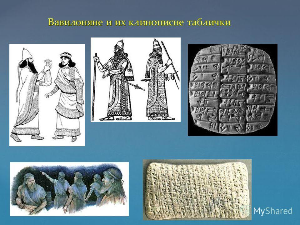 Вавилоняне и их Вавилоняне и их клинописне таблички