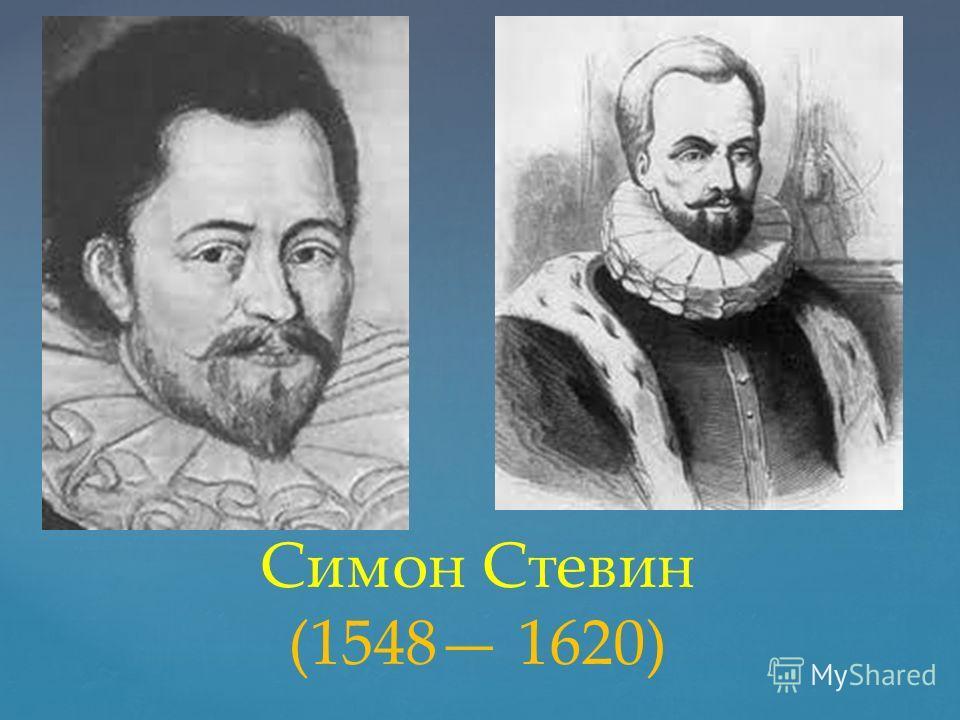 Симон Стевин (1548 1620)