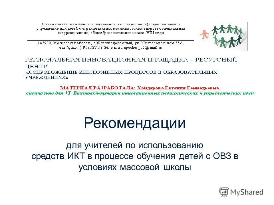Рекомендации для учителей по использованию средств ИКТ в процессе обучения детей с ОВЗ в условиях массовой школы