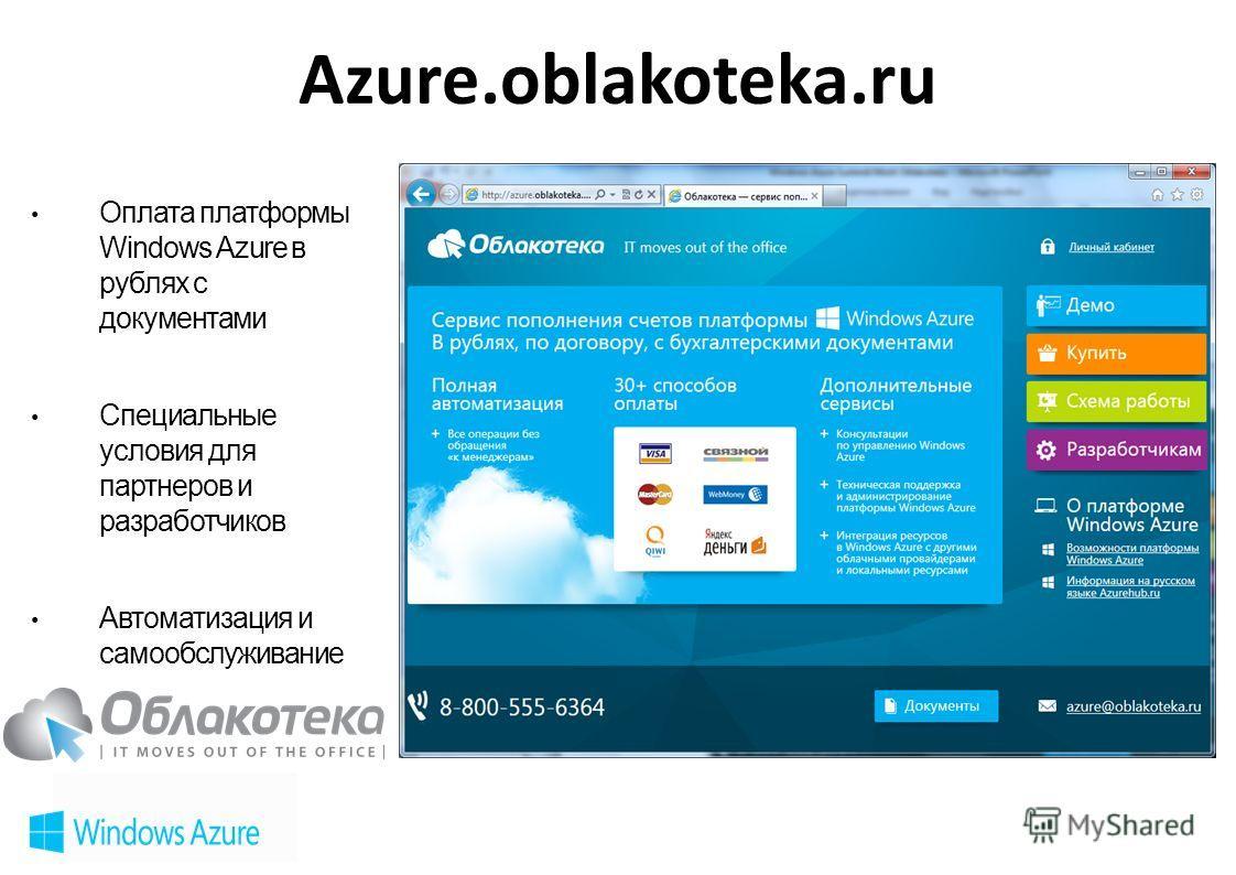 Azure.oblakoteka.ru Оплата платформы Windows Azure в рублях с документами Специальные условия для партнеров и разработчиков Автоматизация и самообслуживание