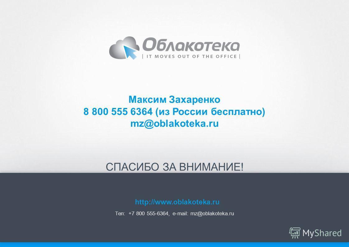 СПАСИБО ЗА ВНИМАНИЕ! Максим Захаренко 8 800 555 6364 (из России бесплатно) mz@oblakoteka.ru Тел: +7 800 555-6364, e-mail: mz@oblakoteka.ru http://www.oblakoteka.ru