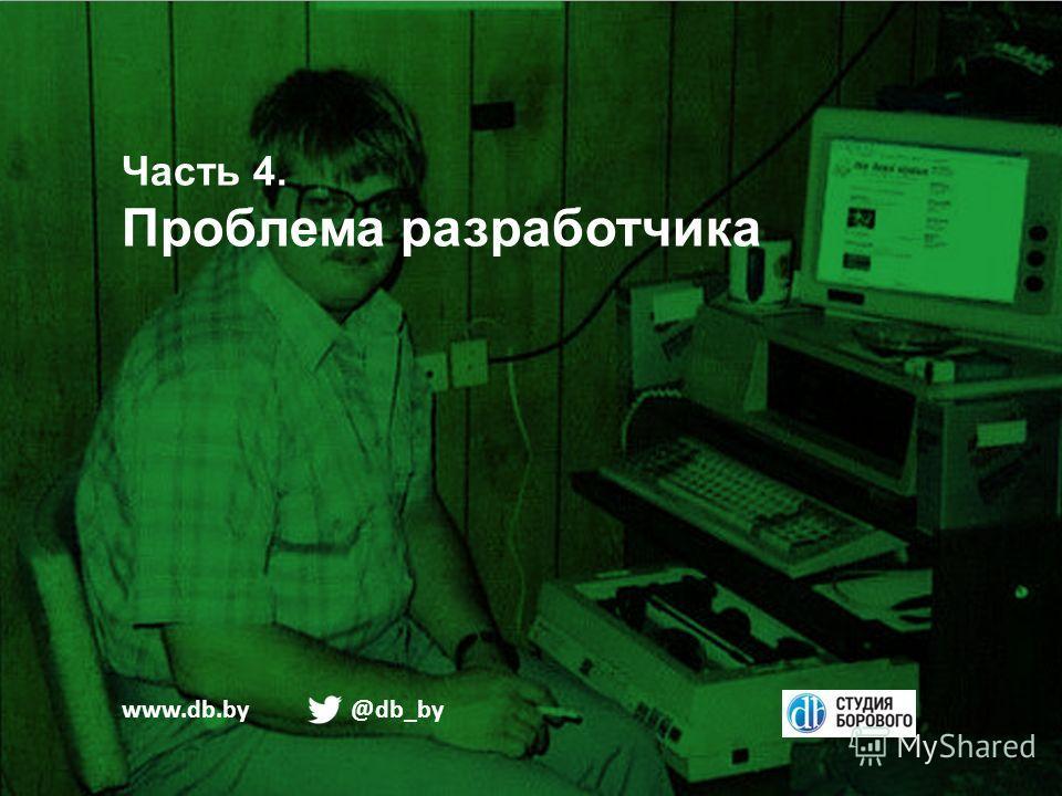 Часть 4. Проблема разработчика www.db.by@db_by
