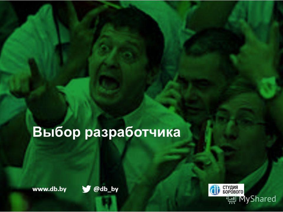 Выбор разработчика www.db.by@db_by