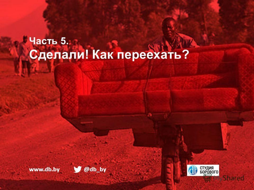 Часть 5. Сделали! Как переехать? www.db.by@db_by