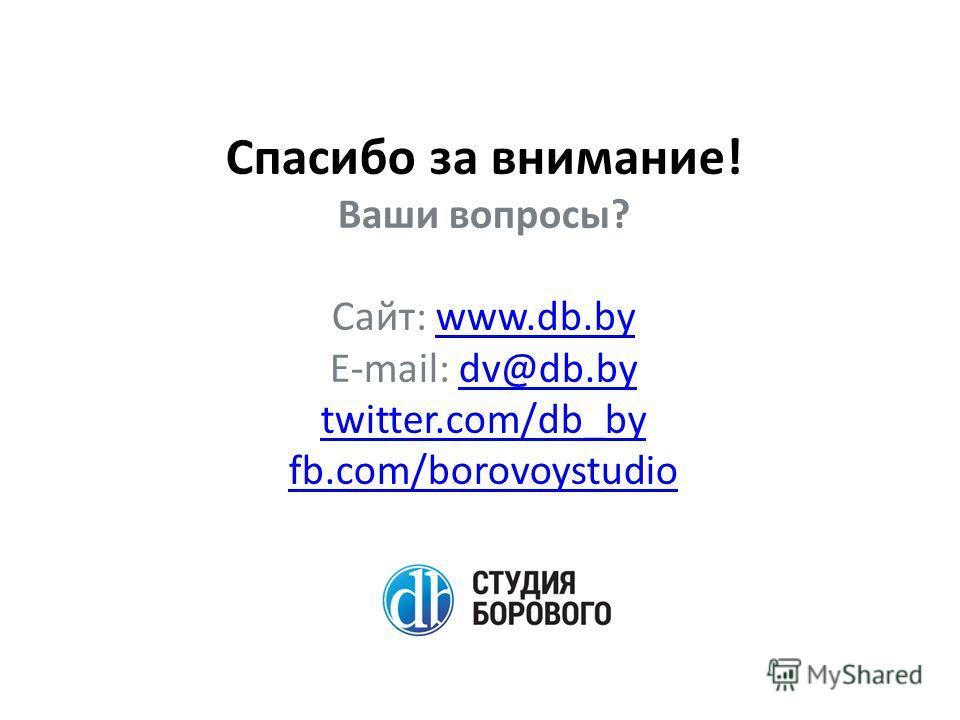 Спасибо за внимание! Ваши вопросы? Сайт: www.db.bywww.db.by E-mail: dv@db.bydv@db.by twitter.com/db_by fb.com/borovoystudio