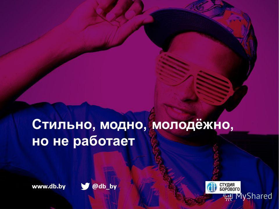 Стильно, модно, молодёжно, но не работает www.db.by@db_by