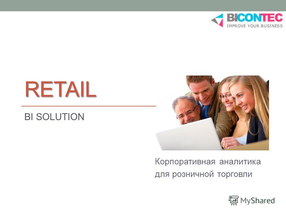 Корпоративная аналитика для розничной торговли RETAIL BI SOLUTION