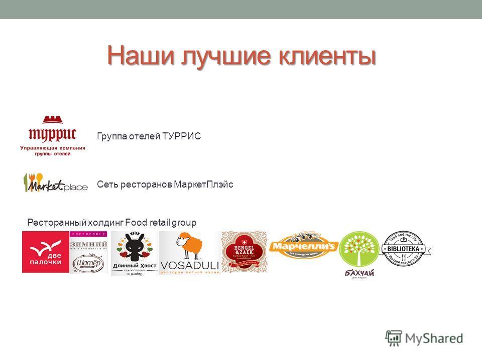 Наши лучшие клиенты Ресторанный холдинг Food retail group Сеть ресторанов МаркетПлэйс Группа отелей ТУРРИС