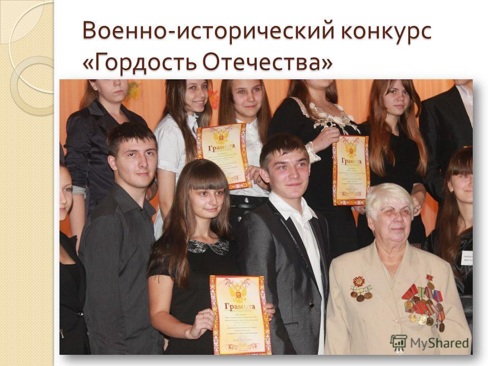 Военно - исторический конкурс « Гордость Отечества »