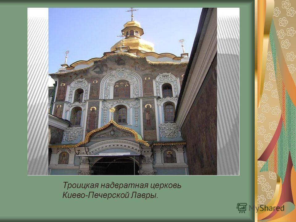 Троицкая надвратная церковь Киево-Печерской Лавры.