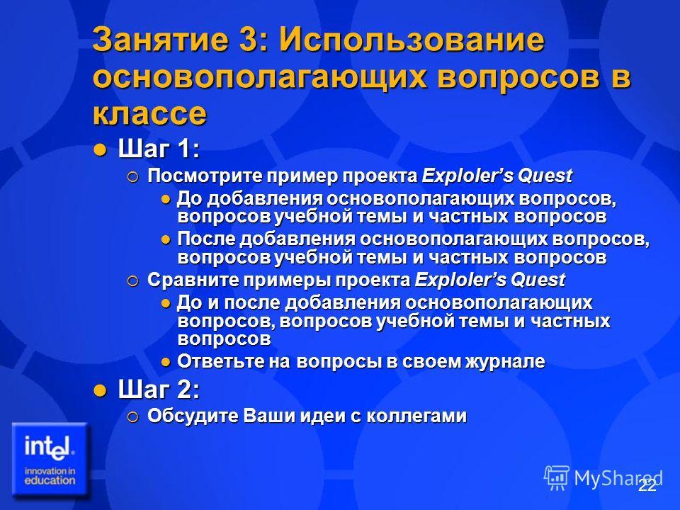 22 Занятие 3: Использование основополагающих вопросов в классе Шаг 1: Шаг 1: Посмотрите пример проекта Explolers Quest Посмотрите пример проекта Explolers Quest До добавления основополагающих вопросов, вопросов учебной темы и частных вопросов До доба