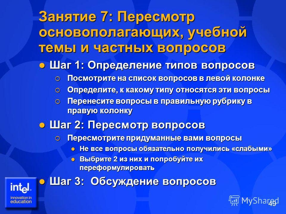 49 Занятие 7: Пересмотр основополагающих, учебной темы и частных вопросов Шаг 1: Определение типов вопросов Шаг 1: Определение типов вопросов Посмотрите на список вопросов в левой колонке Посмотрите на список вопросов в левой колонке Определите, к ка