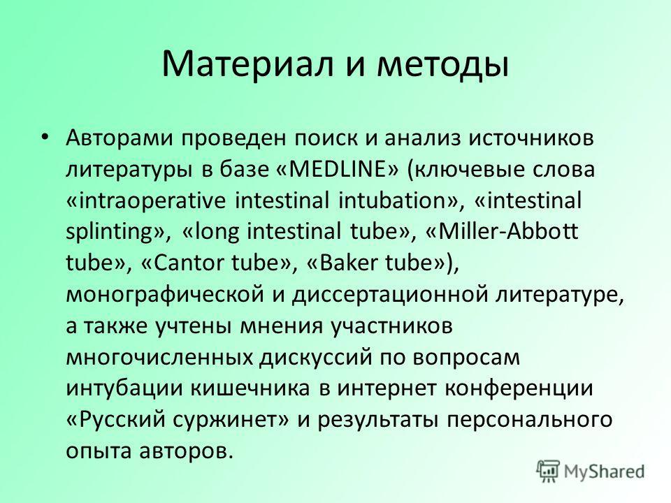 Материал и методы Авторами проведен поиск и анализ источников литературы в базе «MEDLINE» (ключевые слова «intraoperative intestinal intubation», «intestinal splinting», «long intestinal tube», «Miller-Abbott tube», «Cantor tube», «Baker tube»), моно