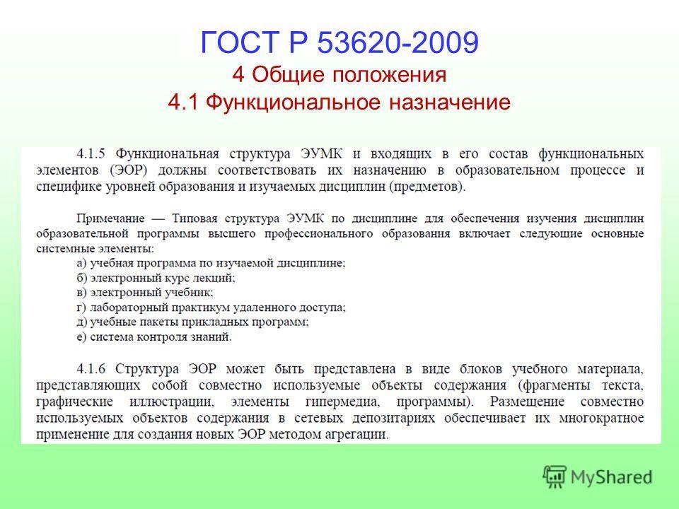 ГОСТ Р 53620-2009 4 Общие положения 4.1 Функциональное назначение