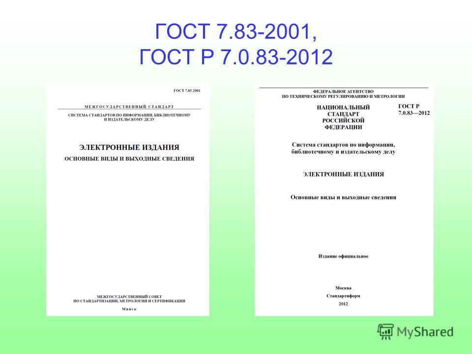 ГОСТ 7.83-2001, ГОСТ Р 7.0.83-2012